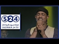 Download الفنان معتز صباحي  - سهرة - زهو الشباب - كاملة MP3 song and Music Video