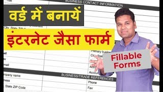 How to Create Fillable Forms in Word in Hindi