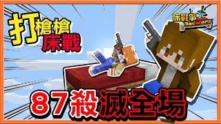 『Minecraft 打槍槍床戰爭』🔥87殺滅全場🔥打完槍好睡覺!   Bed Wars【巧克力】
