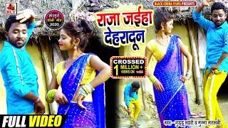 #Video_राजा जइहा  देहरादून_Guddu Lahari & Munna Matalabi_Raja Jaiha Deharadoon_हिट धोबी गीत_Hit Song