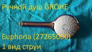 душевая система Grohe Euphoria 110 Pure 27233001