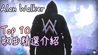 Alan Walker 10 十首EDM歌曲精選介紹|DJ Faded?