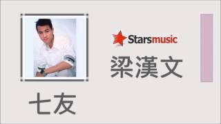 梁漢文 Edmond Leung - 七友