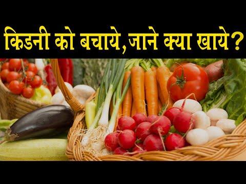 diet-to-prevent-kidney-disease- -diet-for-kidney- -kidney-treatment-in-india