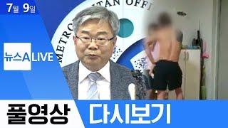 뉴스A LIVE 2019 07 09  서울 자사고 8곳…