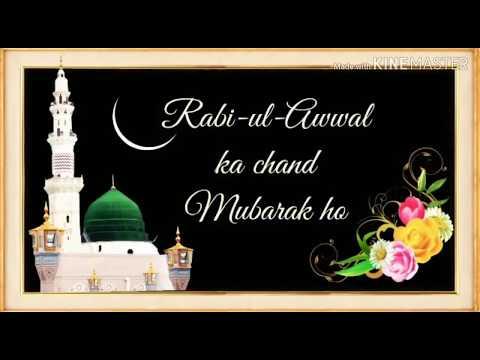 Eid E Milad Un Nabi MUBARAK 12 Rabi Ul Awal Ka Chand 🌙 Mubark