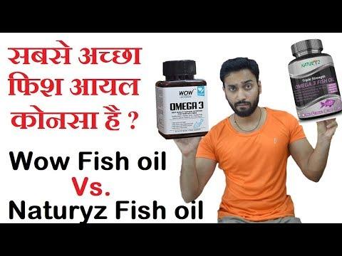 Wow Fish Oil Vs Naturyz Fish Oil दोनो में से सबसे अच्छा कोनसा है ?