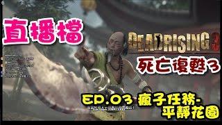 【直播影片】死亡復甦3 | Dead Rising 3 | Ep.03瘋子任務~平靜花園| 小小實況