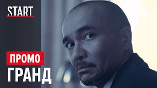 """Неделя ужасов в отеле """"Гранд"""" на START.ru"""