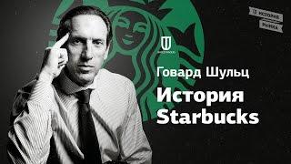 Говард Шульц: История Starbucks