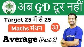 9:30 PM - SSC GD 2018   Maths by Naman Sir   Average Part 2