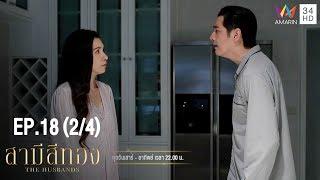 สามีสีทอง | EP.18 (2/4)  | 8 ก.ย.62 | Amarin TVHD34