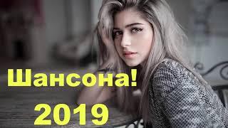 ШАНСОН 2019 - Самый танцевальный сборник в машину - Зажигательные песни