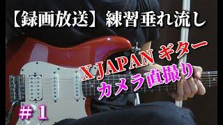 【練習録画放送#1】X JAPAN ギター練習 カメラ直撮り また急に仕事が激しいので練習垂れ流し動画撮ってみた。 (HIDE & PATA) 2020年7月4日