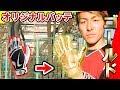 【野球DIY】世界に一つだけのオリジナルゴールドバッティング手袋作ってみた!