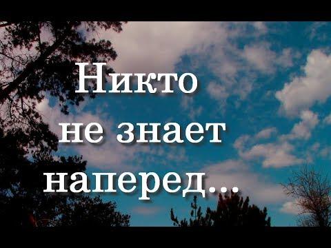 НИКТО НЕ ЗНАЕТ НАПЕРЕД...Красивое стихотворение о жизни!