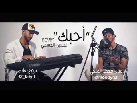أحبك - حسين الجسمي cover   محمد المنجي