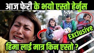 Exclusive :आज फेरी के भयो एस्तो हेर्नुस || Hema Shrestha