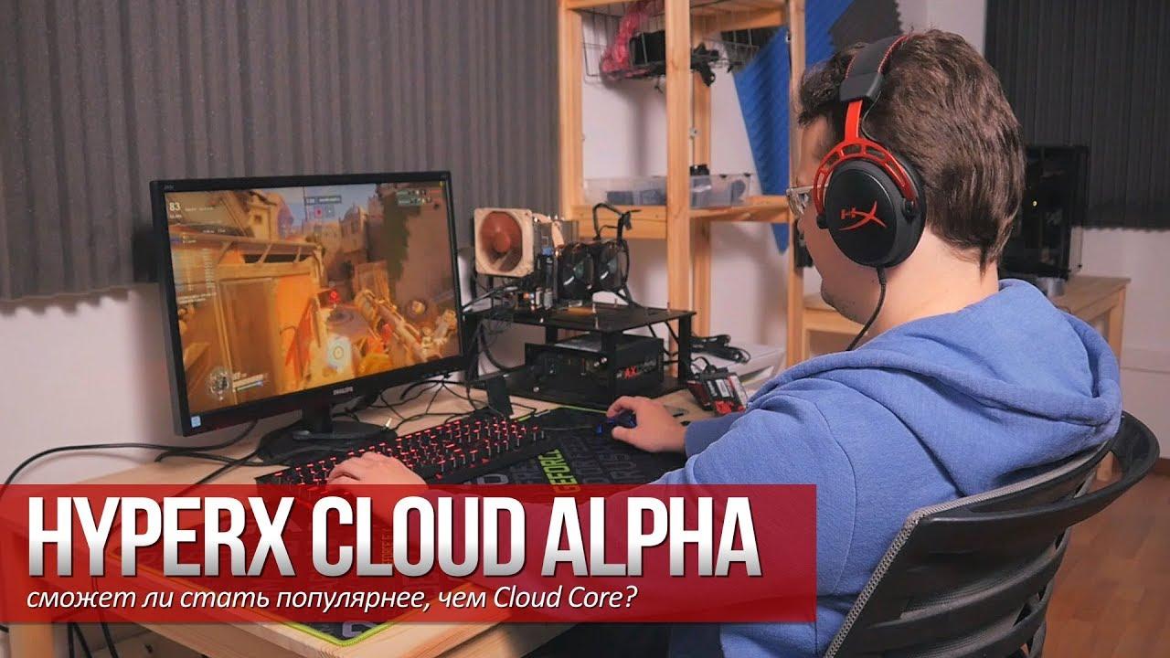 HyperX Cloud Alpha - сможет ли стать популярнее чем Cloud Core?