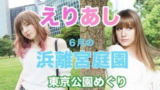 【えりあし】6月の浜離宮庭園をお散歩!えりあしはピンクになった?!東京公園めぐり!