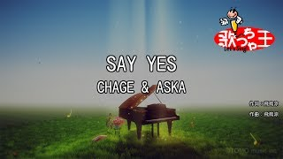 【カラオケ】SAY YES/CHAGE & ASKA