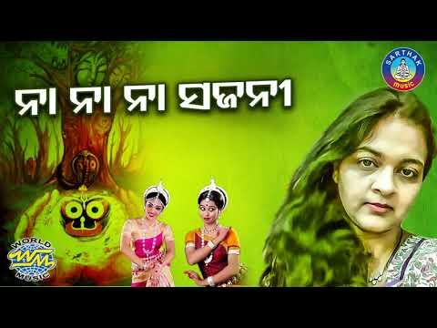 Sonali VajpaiNka SUPER HIT BHAJAN -Na Na Na Sajani || Jagannatha Chari Akhyara
