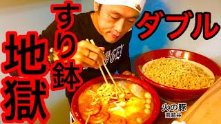 【大食い】チーズつけ麺を麺増しで頼んだらすり鉢が2個きました、、、【MAX鈴木】【マックス鈴木】【Max Suzuki】【つけ麺】 thumbnail