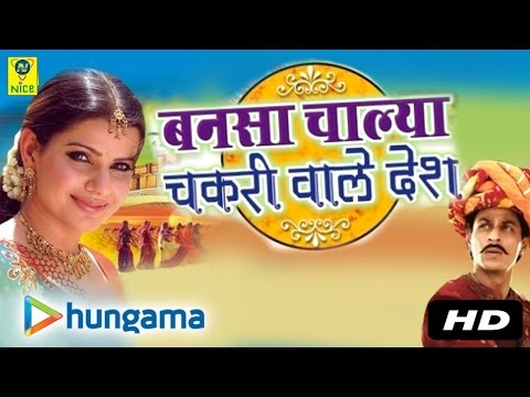 Bansa Chalya Chakri Wale Desh | Rajasthani Songs | MP3 | Marwadi Super Hit Geet