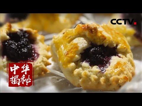 《中华揭秘》寻味新疆(续)第四集 新疆美食的甜蜜配方 20180927 | CCTV科教