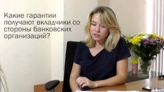 видео О застрахованных вкладах в банках России