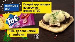 Рецепт от TUC по деревенски из шампиньонов с сыром