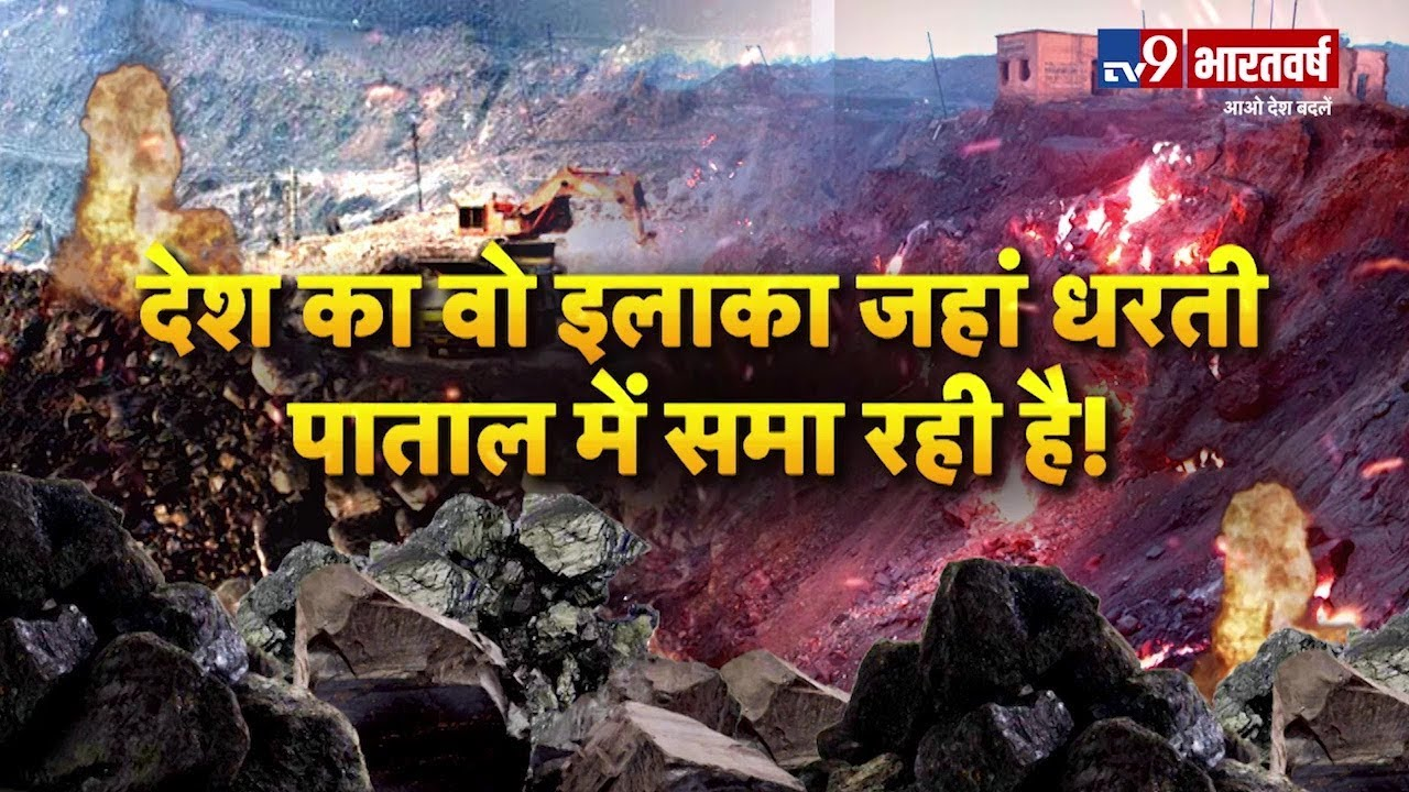 Download Watch how Jharia, A city of Jharkhand, is sitting on an inferno for 100 years   Exclusive