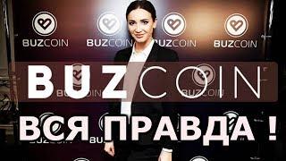 BuzCoin  вся правда об ICO Бузкоин Buzar Ольги Бузовой