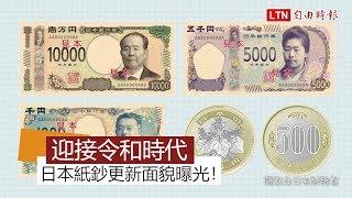 迎接令和時代!日本紙鈔全面更新 1女2男新肖像曝光