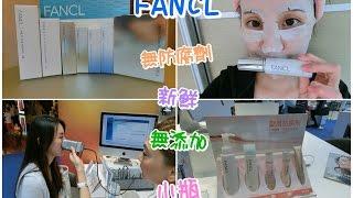 Cayin -我的Fancl「無添加護膚」之旅