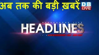 Latest news today | अब तक की बड़ी ख़बरें | Morning Headlines | Top News | 19 Sep 2018 | #DBLIVE