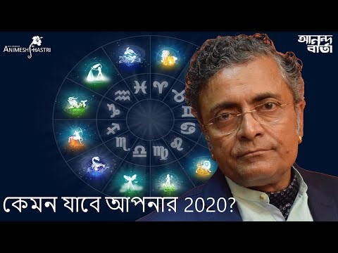 কেমন যাবে আপনার 2020? - 2020 Horoscope - Raj Jyotish Pandit Animesh Shastri