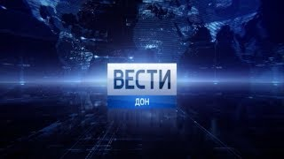 «Вести. Дон» 10.10.19 (выпуск 14:25)
