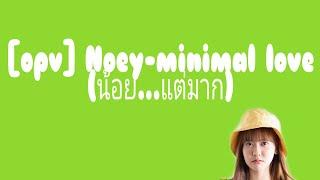 Minimal Love (น้อย…แต่มาก)-ไอซ์ ธมลวรรณ[opv]Noey bnk48
