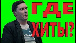 Эй, рокеры России, где ваши ХИТЫ??? | Автоответчик #15