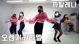 까탈레나 - 오렌지캬라멜 부산댄스학원/경성대댄스학원/부경대댄스학원 [그루비 댄스 스튜디오] K-Pop Cla…