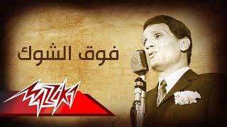 Fok El Shook - Abdel Halim Hafez فوق الشوك - عبد الحليم حافظ