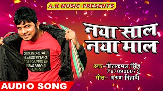 NEW YEAR Special Song 2019 Neelkamal Singh Naya Saal Naya Maal Bhojpuri Hit Song