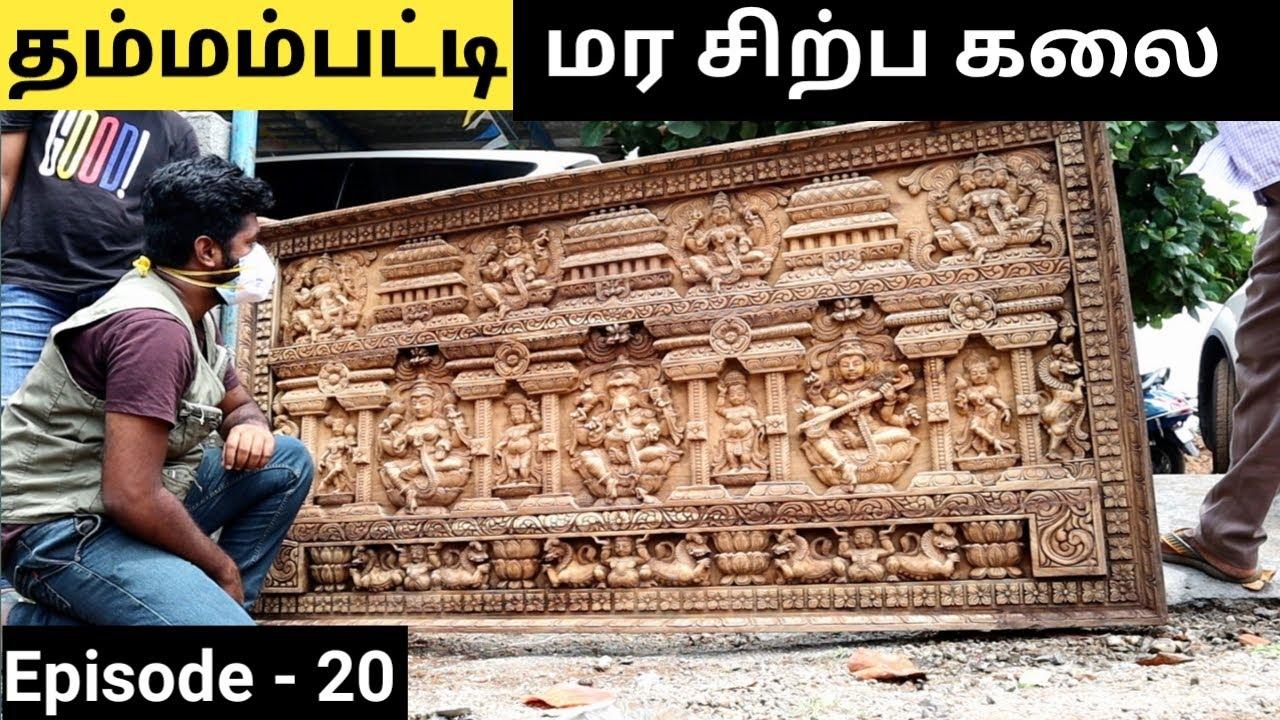 Thammampatti WOOD Carvings || Puvisaar Payanam Ep-20 || Chennai Vlogger Deepan