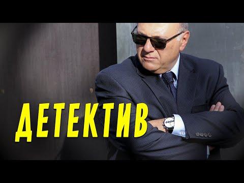 """ОТ ЭТОГО ФИЛЬМА ЗАХВАТЫВАЕТ ДУХ! """"Департамент"""" Русские детективы, фильмы HD"""