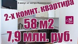 Купить 2-х комнатную квартиру в Москве. Квартира на Новокосинской улице.