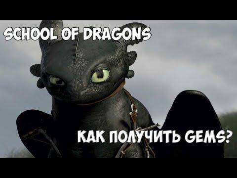 School of Dragons. Как получить Gems?