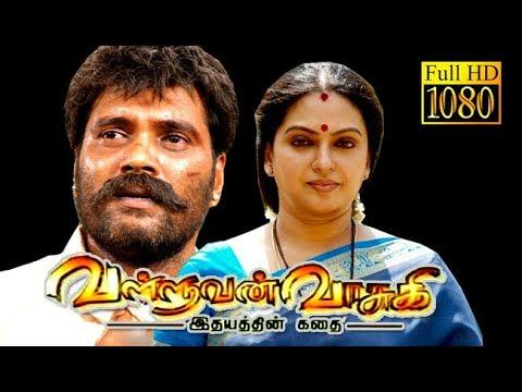 Valluvan Vasuki | Ranjith, Seetha,Sathya | Tamil Superhit Movie HD