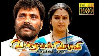 Valluvan Vasuki | Ranjith, Seetha,Sathya | Tamil Superhit Movie HD