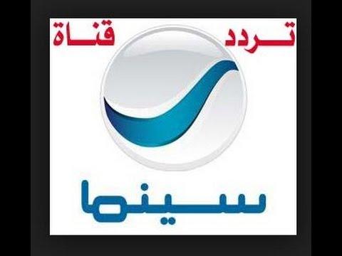 تردد قناة روتانا سينما علي النايل سات Youtube
